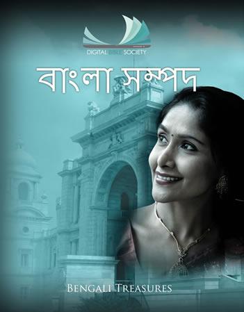 bengali-treasures