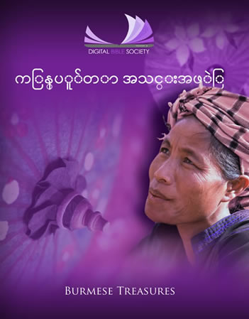 burmese-treasures