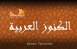 Arabic Treasures | كنوز عربية