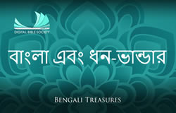 Bengali Treasures | বাংলা কোষাগার