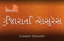 Gujarati Treasures | દીગીતાલ બીબ્લે સોચીએત્ય