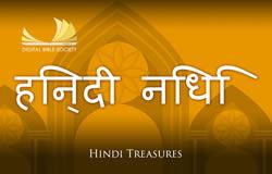 Hindi Treasures | हिन्दी खजाना