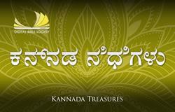 Kannada Treasures | ಡಿಜಿಟಲ್ ಬಿಬ್ಲೆ ಸೊಸೈಟಿ