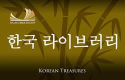 Korean Treasures | 한국어 보물