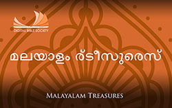 Malayalam Treasures | ഡിജിറ്റൽ ബൈബിൾ സൊസൈറ്റി
