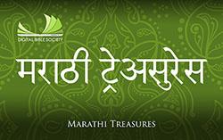 Marathi Treasures | दिगीतल बिबळे सोसायट्य
