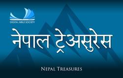 Nepali Treasures | दिगितल बाइबल सोचिएत्य