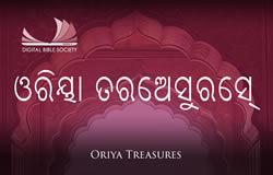 Oriya Treasures | ଦିଗିଟାଲ୍ ବିବଲେ ଶ୍ରୋକିଏତଯ