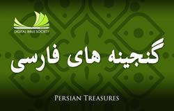 Persian Treasures | گنجینه های فارسی