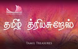 Tamil Treasures | ஒளிக்காட்சி