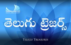 Telugu Treasures | తెలుగు ట్రెజర్స్