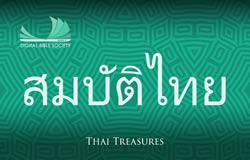 Thai Treasures | ห้องสมุด