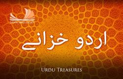 Urdu Treasures | اردو خزانے